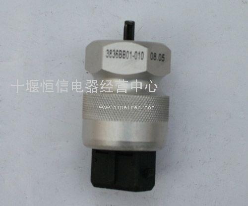 里程表传感器  配件图号:3836bb01-010配件名称:里程表传感器高清图片
